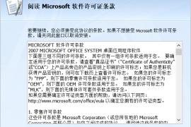 Office 2007 SP3专业增强版2018.08