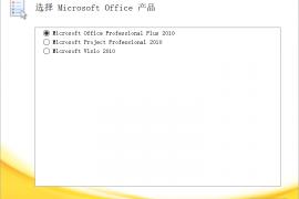 Office 2010 SP2专业增强版2018.08