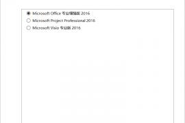 Office 2016专业增强版2018.08