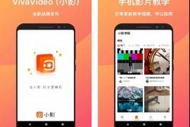 小影 7.12.5 安卓版(免注册码)—手机视频编辑软件