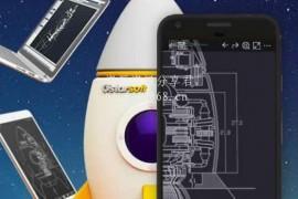CAD手机看图 VIP v3.5.4直装特别高级专业中文版