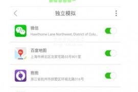 虚拟定位精灵 VIP v1.7.0直装高级完美中文版