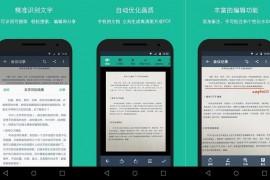 扫描全能王 v5.12.3.20190814 中文特别版