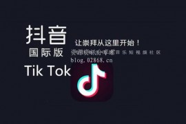 Android 抖音 Tik Tok v11.6.4 去广告版/国际版 无限制 不用翻墙