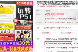 高价买的超清版精品PS教程 中文版photoshop cc2018完全自学教程