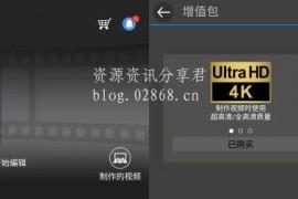 Android PowerDirector(威力导演)v6.1.0 破解版