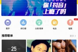 安卓酷我音乐 v9.2.3.3 破解豪华会员VIP版
