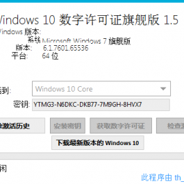 win10永久激活工具