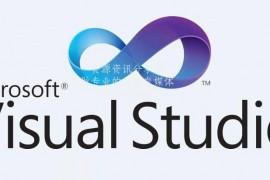 Visual Studio 2015简体中文企业版/专业版下载+有效激活密钥