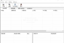 LanSee v1.75局域网IP扫描器中文绿色版