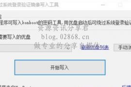 Win7不破坏原密码,无痕绕过登录密码进系统/系统密码查看器