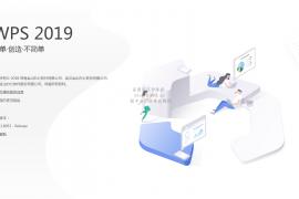 WPS Office 2019专业版,附最新激活KEY!