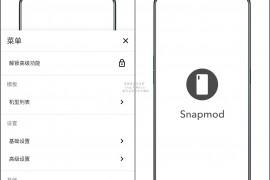 Snapmod|让你的截屏更加美观漂亮,机型非常丰富,感兴趣的朋友可以试试!