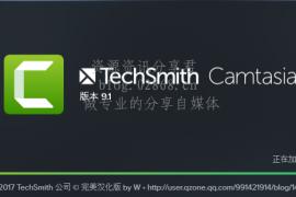 [已删除资源]Camtasia 9|最强屏幕录像和编辑软件 Camtasia Studio 9.1.2 中文汉化版