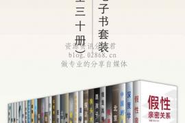《知乎最畅销电子书套装(共三十册)》epub+mobi+azw3三种格式
