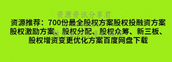 700份最全股权方案股权投融资方案、股权激励方案、股权分配、股权众筹、新三板、股权增资变更优化方案