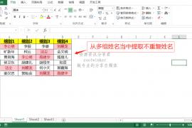 多列数据提取不重复值,你加班半小时复制粘贴,同事只用十秒完成