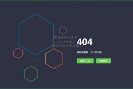 5款好看的网站404页面HTML源码