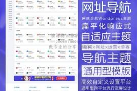 wordpress导航主题模板中文网站导航【带使用教程】