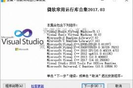 微软常用运行库合集 2020.03.25
