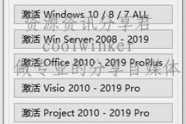 microKMS去广告版v19.04.03 系统、office激活工具