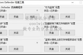 Windows Defender一键开启/禁用