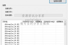 DirectX Repair修复工具v3.9增强版