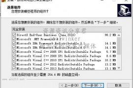 游侠游戏常用运行库安装包V3 玩单机游戏必装组件