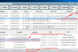 局域网共享精灵v1.0 共享文件更方便