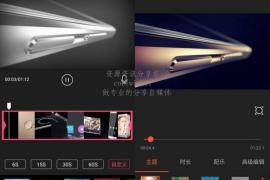 小视频编辑 手机视频编辑软件 乐秀视频编辑器8.8.1、8.9.11Pro
