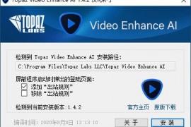 视频无损放大软件 Topaz Video Enhance AI 1.4.2