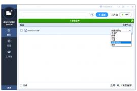 非常实用的文件夹保护工具 Anvi Folder Locker(文件夹保护工具)