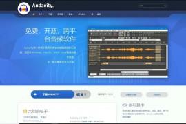 免费的音频处理软件 audacity 傻瓜式的操作界面和专业的音频处理效果
