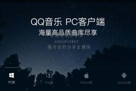 QQ音乐 PC客户端 v17.66 绿色版
