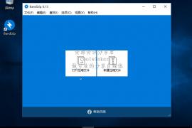 Bandizip企业版v7.0.2 解压缩工具