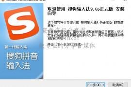 搜狗输入法精简修改版v9.6.0.3612 去广告去推广