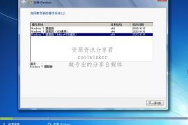 Windows7旗舰版 集成2020年4月补丁