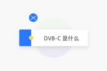 DVB-C 是什么