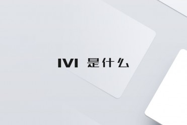 IVI 是什么