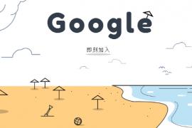 谷歌广告联盟赚钱简介