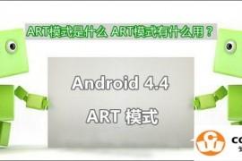 安卓ART模式有什么用?安卓ART模式怎么开启?
