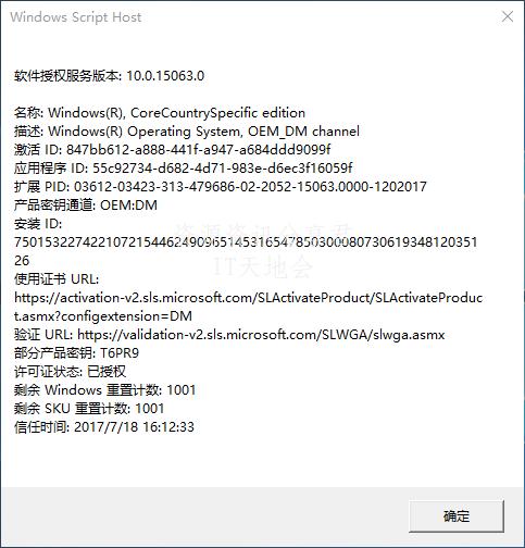 Windows10 永久激活查询/激活时间查询/激活查询命令/激活码查询