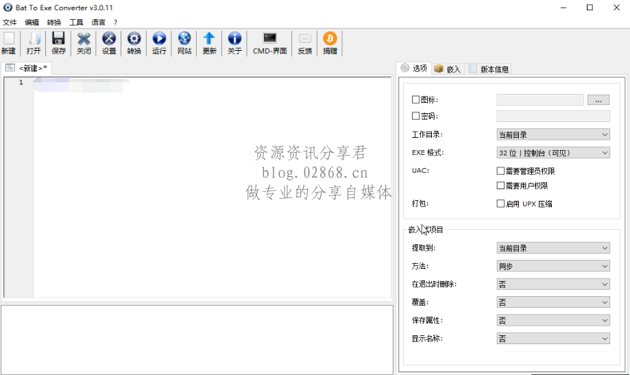 Bat To Exe Converter 3.0.11.0 Bat转exe工具便携版