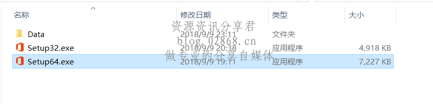 办公必备工具|Office2019简体中文专业增强版安装、激活教程