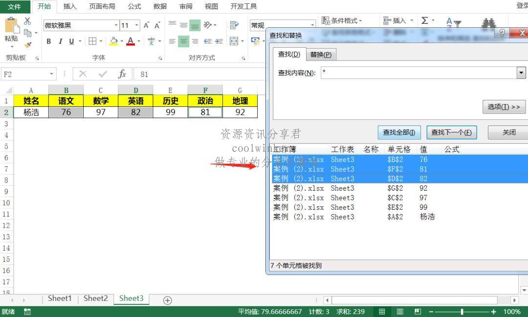 """数据横向排序和筛选,Ctrl+F搭配通配符""""*"""",只需简单四步完成"""