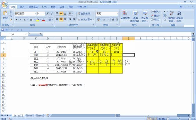 计算员工在职时长,这个Excel函数很实用!