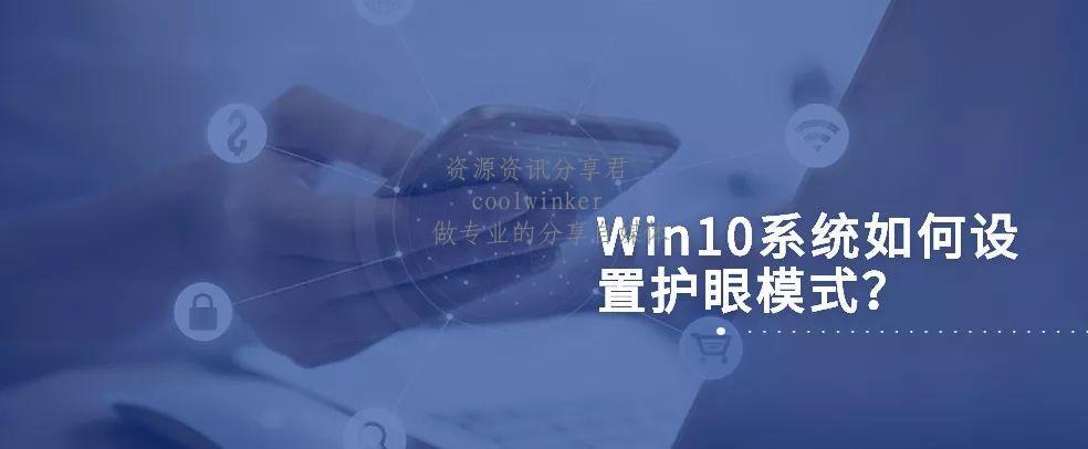 第33期分享:Win10如何设置护眼模式?