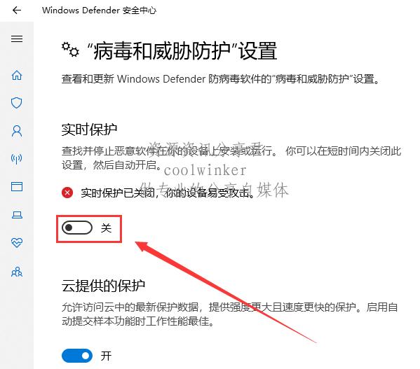 如何关闭Windows10系统自动的杀毒功能?