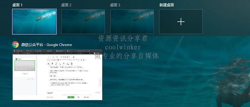Windows10自带的摸鱼功能,真香!windows虚拟桌面教程
