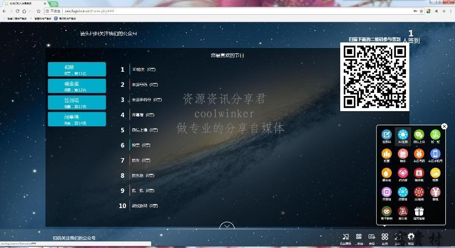 微信大屏幕上墙独立后台系统开源版源码